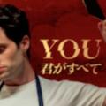 『YOU/君がすべて』シーズン2あらすじ・ネタバレ・キャスト・評価(ジョーの新たな出会いと過去を知るキャンディスの脅威!Netflixネットフリックス)