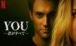 『YOU/君がすべて』シーズン2