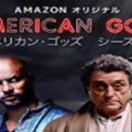 『アメリカン・ゴッズ』シーズン1あらすじ・ネタバレ・キャスト・評価(古き神々と新しき神々の争い!プライムビデオ)