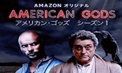 『アメリカン・ゴッズ』シーズン1