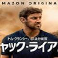 『ジャック・ライアン』シーズン2あらすじ・ネタバレ・キャスト・評価(密輸事件に隠された巨大な陰謀!プライムビデオ)