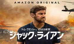 『ジャック・ライアン/トム・クランシーCIA分析官』シーズン2