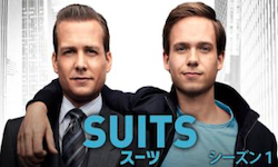 『SUITS/スーツ』シーズン1
