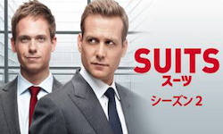 『SUITS/スーツ』シーズン2