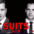 『SUITS/スーツ』シーズン3