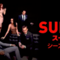 『SUITS/スーツ』シーズン4