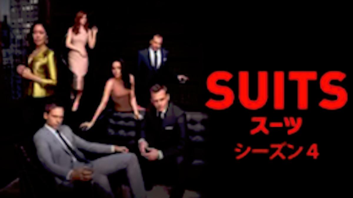 『SUITS/スーツ』シーズン4あらすじ・ネタバレ・キャスト・評価(投資銀行家マイクVS弁護士ハーヴィーの対立!)