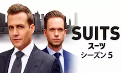 『SUITS/スーツ』シーズン5