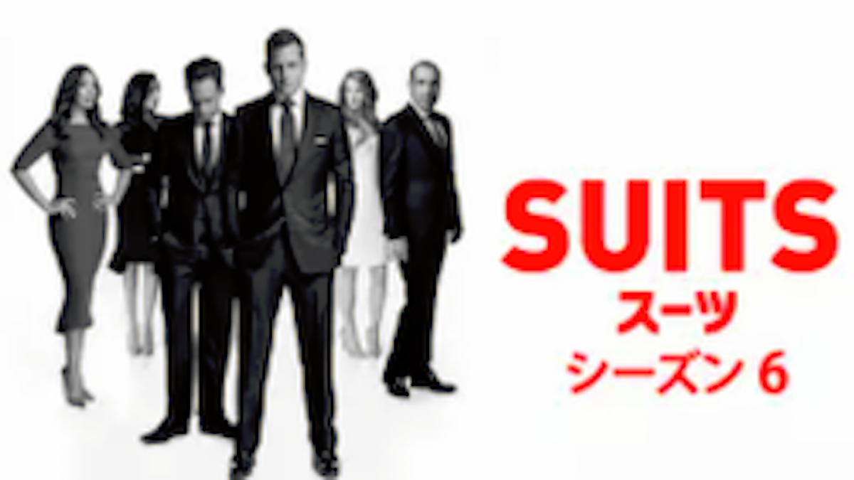『SUITS/スーツ』シーズン6あらすじ・ネタバレ・キャスト・評価(マイク逮捕後の新展開!)
