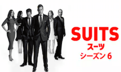 『SUITS/スーツ』シーズン6