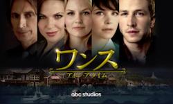 『ワンス・アポン・ア・タイム』シーズン6