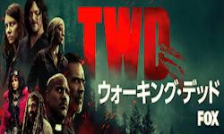 ウォーキング·デッド シーズン10 後半
