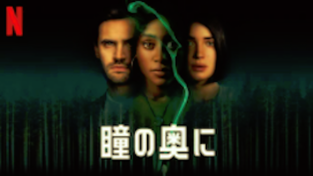 『瞳の奥に』シーズン1あらすじ・ネタバレ・キャスト・評価(心に闇を抱える人々のマインドゲーム!Netflixネットフリックス)