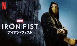 『アイアン・フィスト』シーズン2