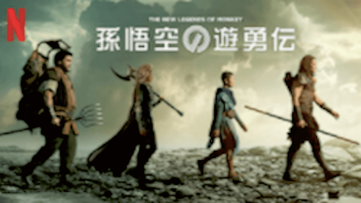 『孫悟空の遊勇伝』シーズン2あらすじ・ネタバレ・キャスト・評価(聖なる経典を探す旅!Netflixネットフリックス)