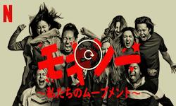 モキシー 〜私たちのムーブメント〜