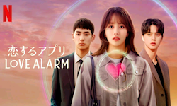 恋するアプリ Love Alarm シーズン2