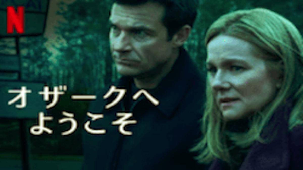 『オザークへようこそ』シーズン2あらすじ・ネタバレ・キャスト・評価(資金洗浄と船上カジノ!Netflixネットフリックス)