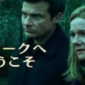 『オザークへようこそ』シーズン3あらすじ・ネタバレ・キャスト・評価(麻薬カルテルのボス・ナバロの脅威!Netflixネットフリックス)