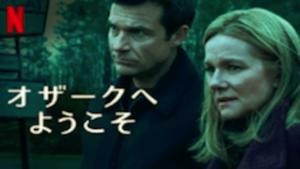 『オザークへようこそ』シーズン3