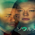 『ソウルメイト』シーズン1あらすじ・ネタバレ・キャスト・評価(運命の相手を科学で見つける!プライムビデオ)