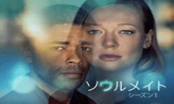 『ソウルメイト』シーズン1