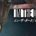 『イン・ザ・ダーク』シーズン2