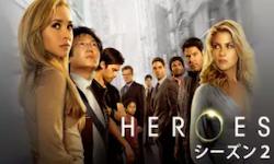 『ヒーローズ/HEROES』シーズン2