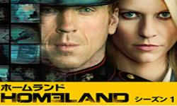 『ホームランド』シーズン1