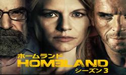 『ホームランド』シーズン3