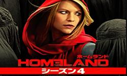 『ホームランド』シーズン4