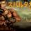 『スパルタカス』シーズン2あらすじ・ネタバレ・キャスト・評価(剣闘士たちの復讐!Huluフールー)