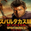 『スパルタカス』シーズン3あらすじ・ネタバレ・キャスト・評価(伝説の剣闘士を描くファイナルシーズン!Huluフールー)