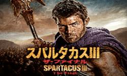 『スパルタカス』シーズン3(ファイナルシーズン)