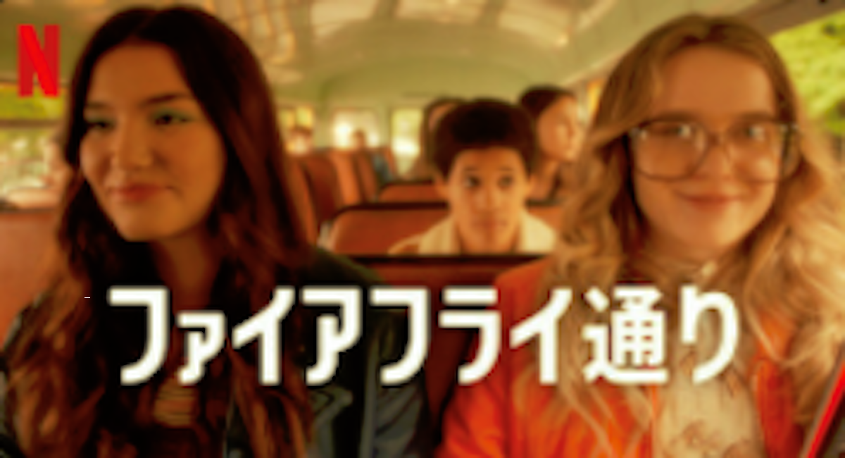 『ファイアフライ通り』シーズン1あらすじ・ネタバレ・キャスト・評価(タリーとケイトの30年間の友情物語!Netflixネットフリックス)