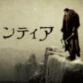 『フロンティア』シーズン2