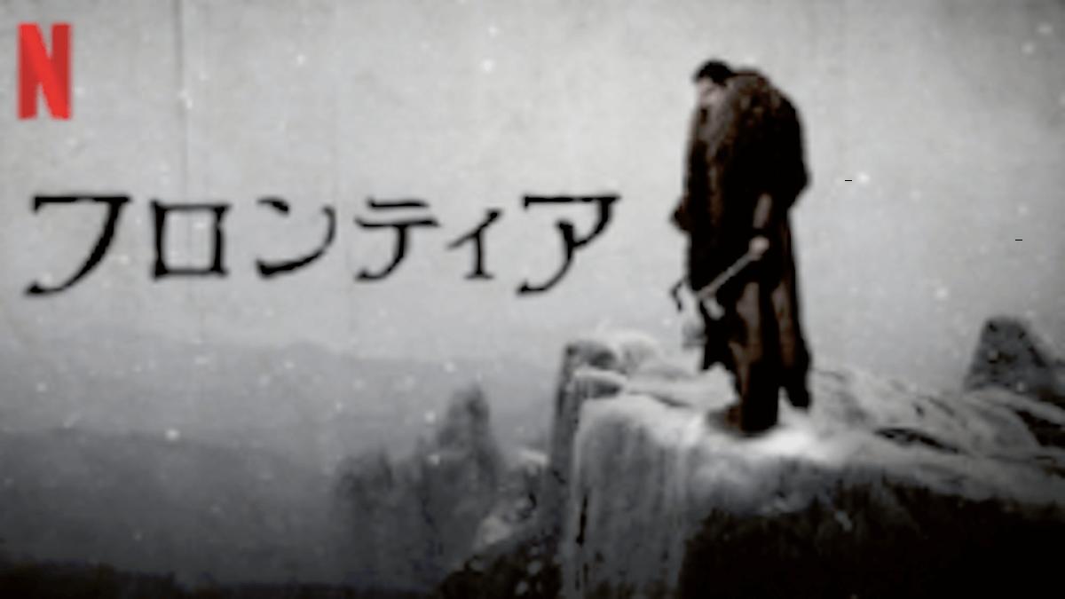 『フロンティア』シーズン2あらすじ・ネタバレ・キャスト・評価(ハープVSハドソン湾会社!Netflixネットフリックス)