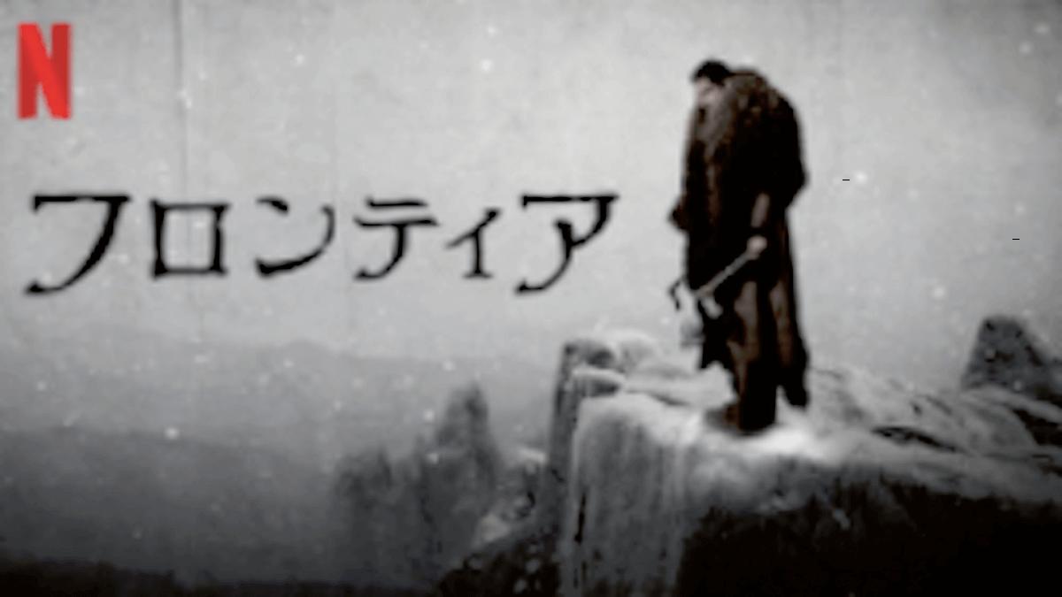 『フロンティア』シーズン3あらすじ・ネタバレ・キャスト・評価(ハドソン湾会社のトップ・フィッシャー卿が登場!!Netflixネットフリックス)