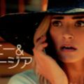 『ジニー&ジョージア』シーズン1あらすじ・ネタバレ・キャスト・評価(シングルマザー・ジョージアの秘密!Netflixネットフリックス)