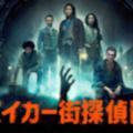 『ベイカー街探偵団』シーズン1あらすじ・ネタバレ・キャスト・評価(能力者ジェシーと闇の悪魔!Netflixネットフリックス)