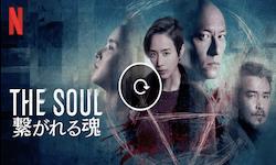 The Soul: 繋がれる魂
