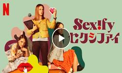 Sexity/セクシファイ シーズン1