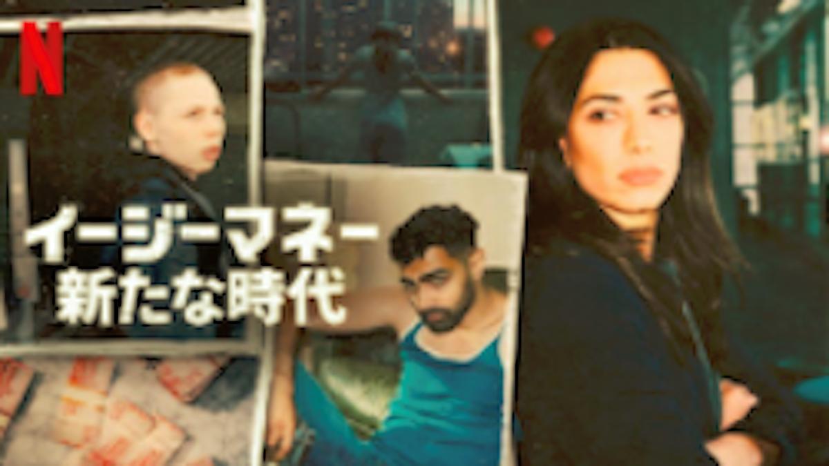 『イージーマネー:新たな時代』シーズン1あらすじ・ネタバレ・キャスト・評価(起業家・ギャング・不良少年の過酷な運命!Netflixネットフリックス)