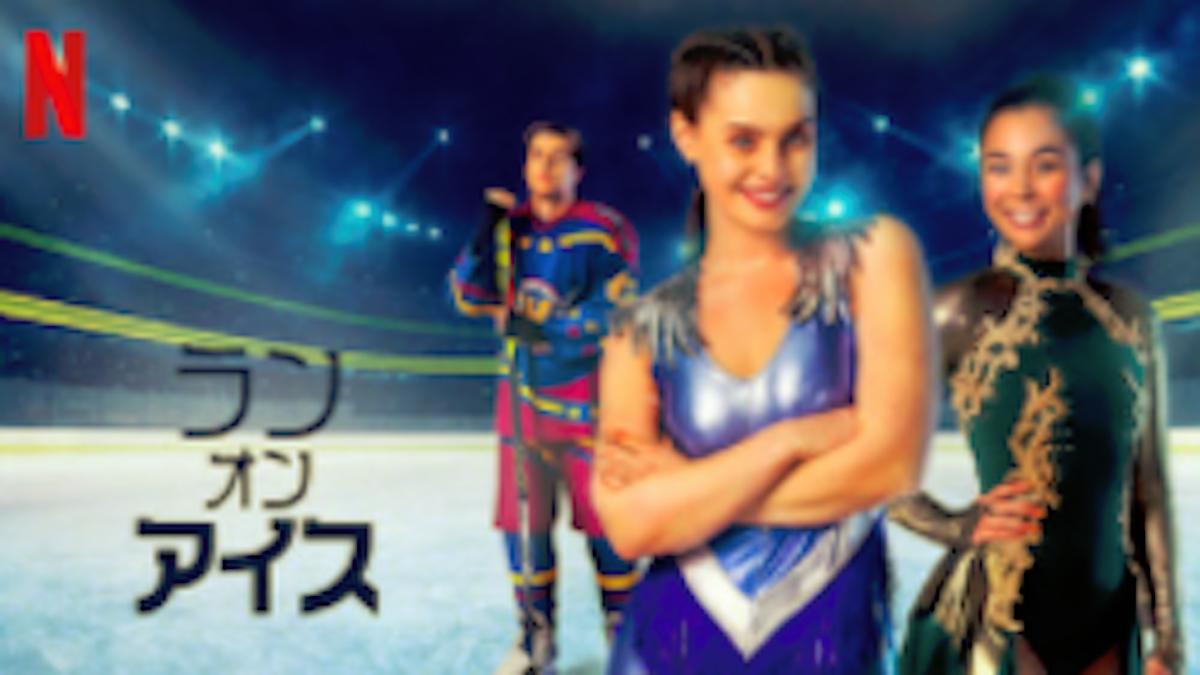 『ラン・オン・アイス』シーズン1あらすじ・ネタバレ・キャスト・評価(スケート兄妹の青春物語!Netflixネットフリックス)