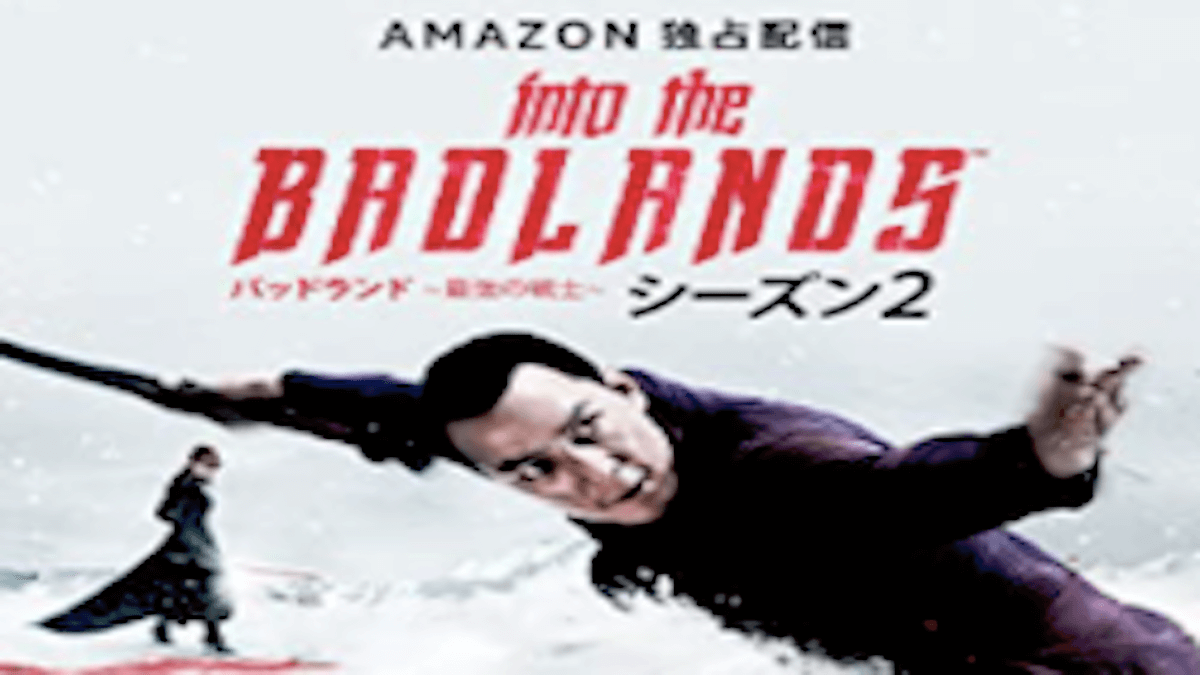 『バッドランド~最強の戦士~』シーズン2あらすじ・ネタバレ・キャスト・評価(バロンの全面戦争!プライムビデオ)