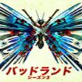 『バッドランド~最強の戦士~』シーズン3あらすじ・ネタバレ・キャスト・評価(アズラの民ピルグリム!プライムビデオ)