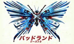 『バッドランド~最強の戦士~』シーズン3