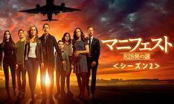 『マニフェスト/828便の謎』シーズン2