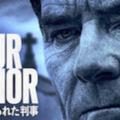 『Your Honor/追い詰められた判事』シーズン1
