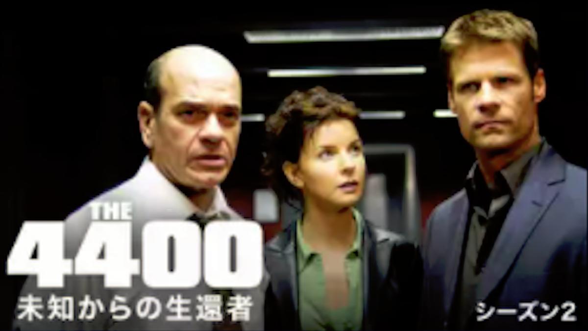 『4400/未知からの生還者』シーズン2あらすじ・ネタバレ・キャスト・評価(生還から1年後を描く!)